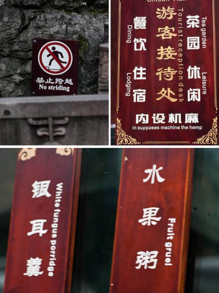 chengdu.signs